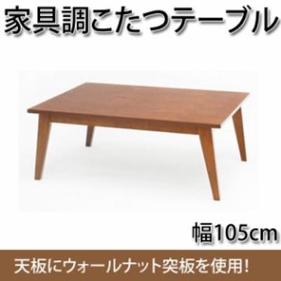 家具調こたつテーブル 【テリア】 幅100cm 長方形[送料無料]br天板にウォールナット突き板を使用したコタツテーブル