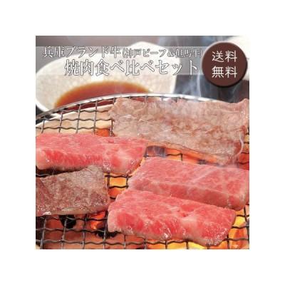 【食べ比べ】 兵庫ブランド牛 ≪神戸ビーフ(神戸牛)&但馬牛≫ 焼肉食べ比べセット [送料無料]