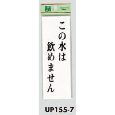案内プレート「UP155-7」この水は飲めません 1個 {光 hikari ユニプレート 案内プレート サインプレート}