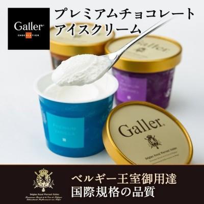 同梱・代引不可 ガレー プレミアム アイスクリーム 3種 詰め合わせ セット 12個入り 各100ml×4 ギフト アイス プレゼント スイーツ