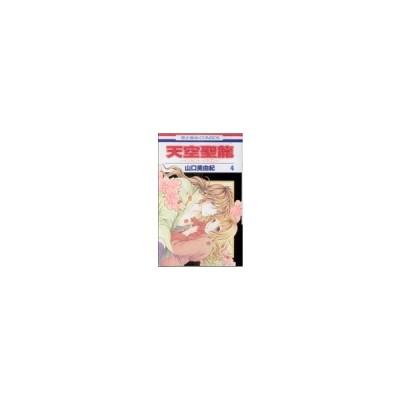 天空聖龍〜イノセント・ドラゴン〜(4) 花とゆめC/山口美由紀(著者)
