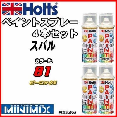 ペイントスプレー 4本セット スバル 81 ピーコックM Holts MINIMIX