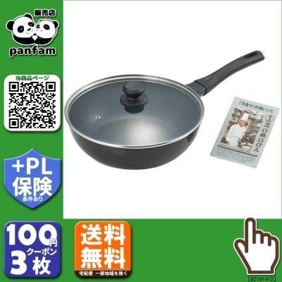 送料無料|『たいめいけん』アルミ鋳物炒め鍋28cm・ガラス蓋付 TM-124|b03