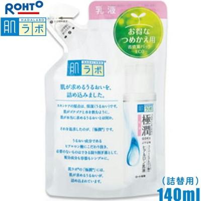 ゆうパケット可 ロート製薬 肌ラボ 極潤 ヒアルロン乳液 140ml 詰替用 乳液