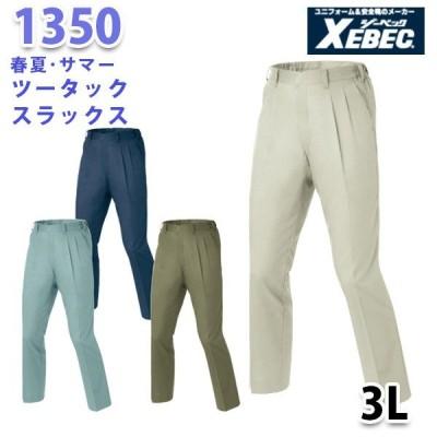 1350 ラファードスラックス〈 3L 〉XEBEC ジーベックSALEセール