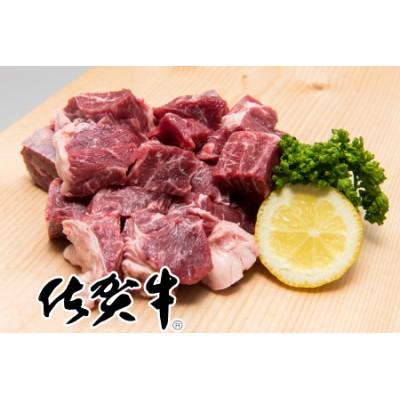 「佐賀牛」すじ・すね肉煮込み用1kg C-362