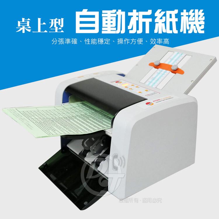 贈碎紙機i188 uipin 桌上型自動摺紙機/折紙機 可摺a4紙張 p7500