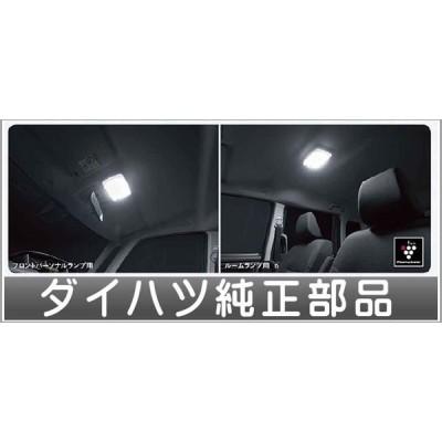 トール プラズマクラスター搭載ルームランプ(LED) ダイハツ純正部品 M900S M910S パーツ オプション