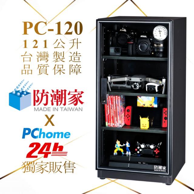 防潮家 121公升電子防潮箱PC-120