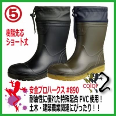 耐油安全長靴 丸五 安全プロハークス#890 耐油性PVC採用長靴 樹脂先芯入り カバー付長靴 M/L/LL/XL/SXL 【男性用】 大きいサイズ対