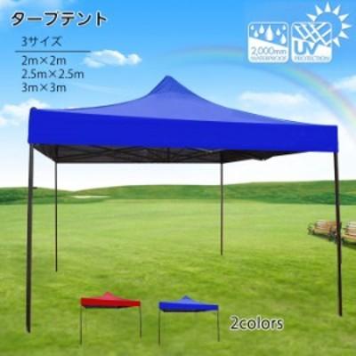 タープテント スチール テント タープ ワンタッチ ワンタッチテント ワンタッチタープ UV加工 収納バッグ付 タープ ワンタッチタープテン