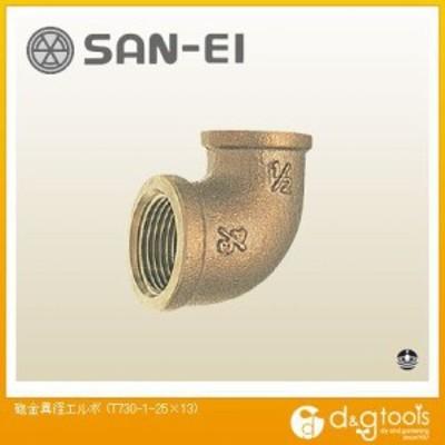 三栄水栓 砲金異径エルボ (T730-1-25×13)