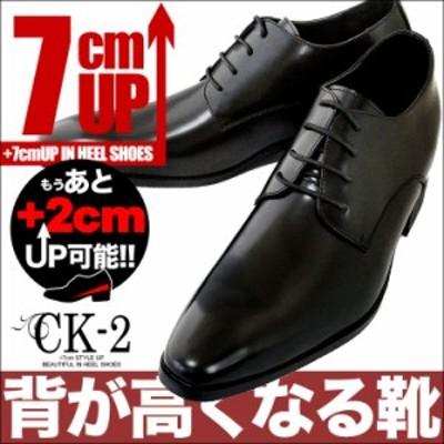 【本革】シークレットシューズ 7cmアップ 外羽根プレーントゥ ck-2