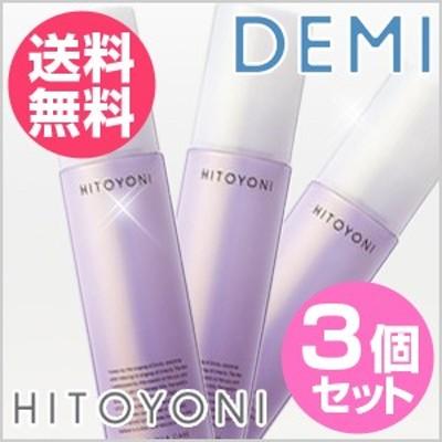【送料無料】3個セット//デミ ヒトヨニ リラクシング ミルクケア 95g×3 /HITOYONI/DEMI
