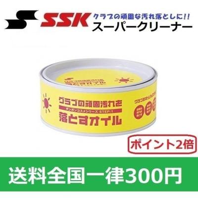 SSK エスエスケイ 野球グラブ用クリーナー スーパークリーナー グラブ・ミットの汚れ落とし MG11