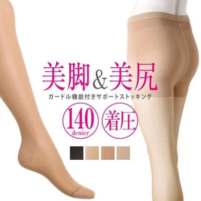 【送料無料】  140デニール 弾性ストッキング ( 下肢静脈瘤 )(A09950)