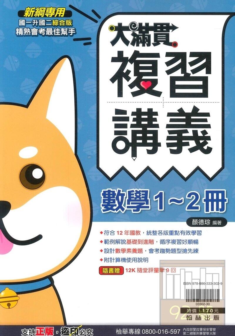 翰林國中大滿貫1-2冊複習講義數學