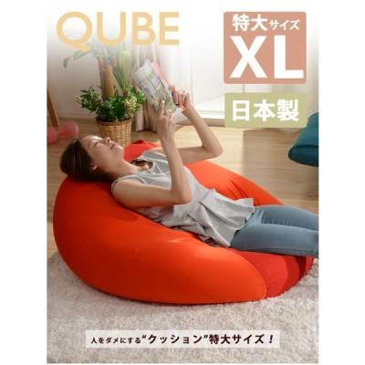 「QUBE」ビーズクッション「XL」A600