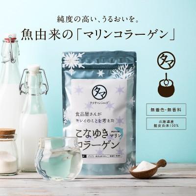 こなゆきマリンコラーゲン100000mg 北海道産原料と独自の製法 高純度・無味・無臭を実現!低分子コラーゲンペプチド