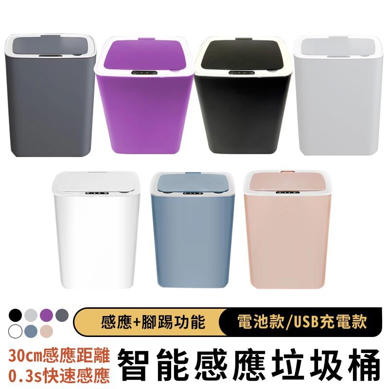 【智能感應垃圾桶】垃圾桶14L容量 感應式垃圾桶 智能垃圾桶 感應垃圾桶 浴室 垃圾桶 分類垃圾筒 廁所 感應垃圾桶
