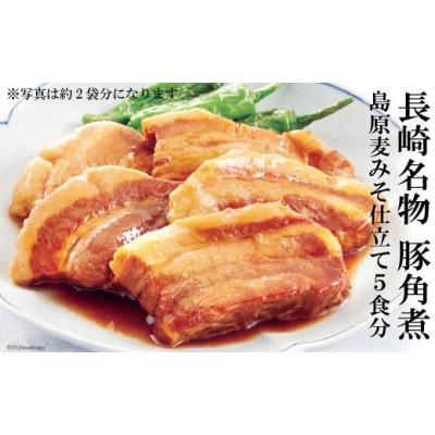 コラーゲンたっぷり!長崎名物 豚角煮 島原麦みそ仕立て 5食セット