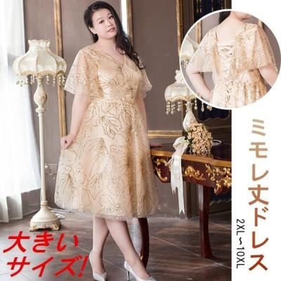 ミモレ丈ドレス ドレス 演奏会 ピアノ 発表会 フォーマル 発表会ドレス 袖あり 大きいサイズ 結婚式 演奏会 パーティー