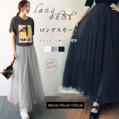 夏新作 短納期 チュールスカート ロングスカート 最新 レディース プリーツスカートスカート シンプル 大きいサイズ