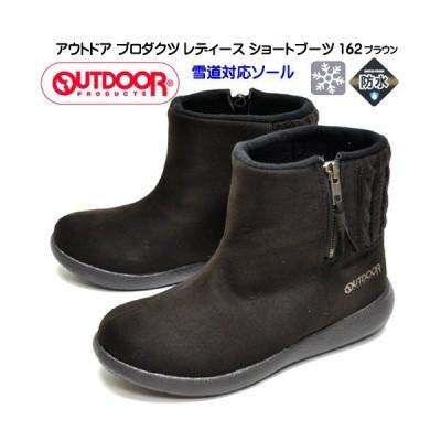 アウトドア プロダクツ 靴 ブーツ ODW 1620 ブラウン 防寒 防水 防滑 ショートブーツ ウインターブーツ 防寒ブーツ 婦人 レディース