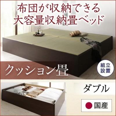 組立設置 日本製 畳ベッド 収納 ダブル 悠華 ユハナ クッション畳 ヘッドレスベッド ヘッドレスベット 収納付き たたみベッド 畳ベット 畳みベッド 大量収納