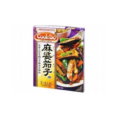 まとめ買い 味の素 CooKDo1 麻婆茄子 120g x10個セット 食品 業務用 大量 まとめ セット セット売り 代引不可