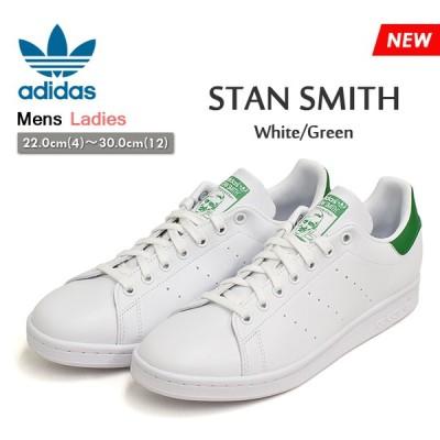 アディダス スタンスミス メンズ レディース スニーカー ホワイト/グリーン サステナブル 人気 定番 通勤 通学 adidas STANSMITH WHITE/GREEN FX5502