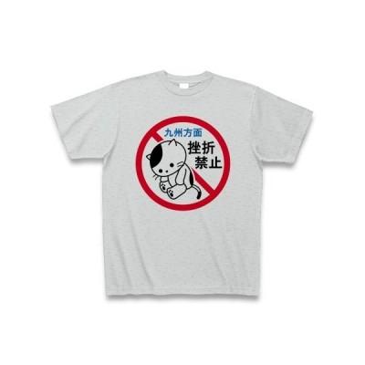 九州方面・挫折禁止(猫) Tシャツ(グレー)