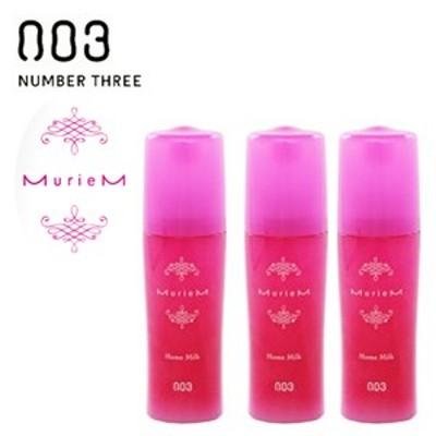 ナンバースリー MurieM ミュリアム ホームミルク [120g]×3本セット