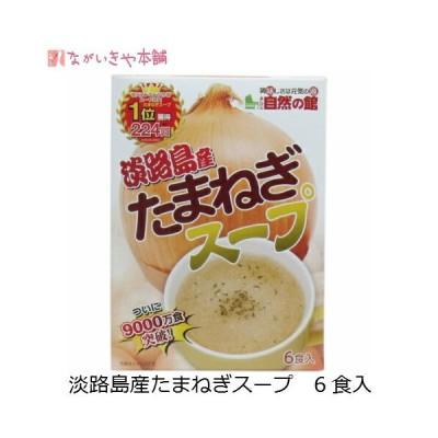 妊活中のサイドメニューにも 淡路島産 たまねぎ スープ 6食入 3袋 玉ねぎ タマネギ スープ 淡路島 旨み うまみ 妊活 妊娠 朝食 昼食 夕食