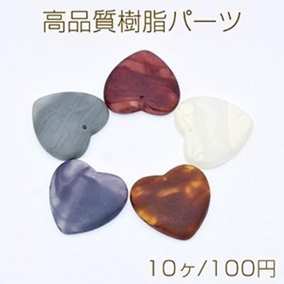 高品質樹脂パーツ ハート 1穴 26.5×27.5mm【10ヶ】