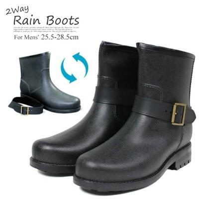 レインブーツ メンズ ショート 長靴 雨 梅雨対策 おしゃれ 通勤 防寒 人気 レインシューズ 黒 靴 完全防水 2way エンジニアブーツ カジュアル 2131