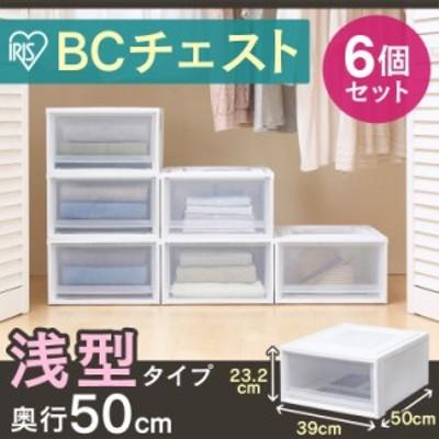 収納ボックス 収納ケース BCチェスト 6個セット BC-L 浅型 チェスト 引出し 衣類収納 クローゼット 押入れ アイリスオーヤマ 送料無料