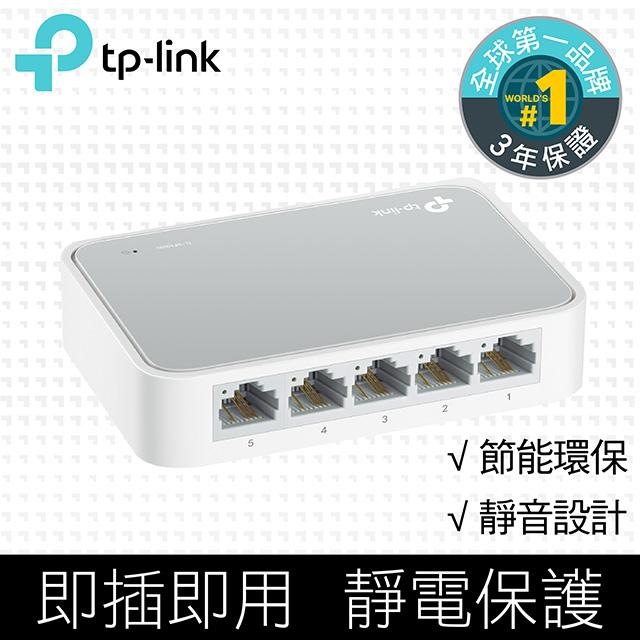 TP-LINK TL-SF1005D 5埠 10/100Mbps桌上型交換器