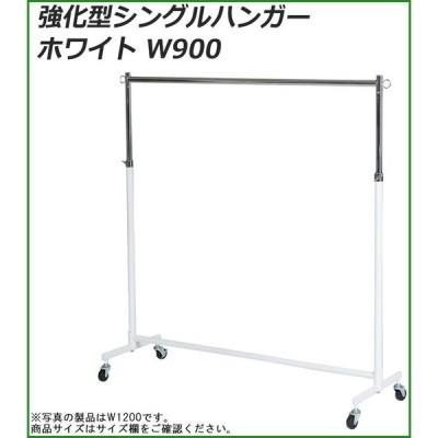 送料無料 強化型シングルハンガーラック ホワイト (1)W900 53954-2* b03