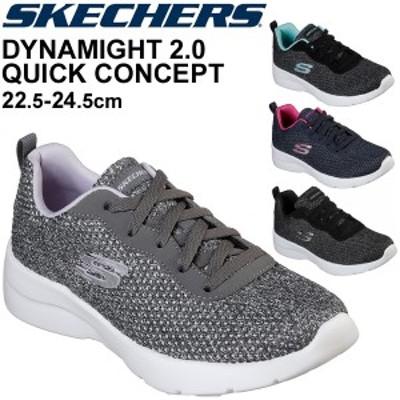 レディース シューズ スニーカー ガールズ スケッチャーズ SKECHERS DYNAMIGHT2.0-QUICK CONCEPT スポーティ カジュアル 女性 軽量 LAス