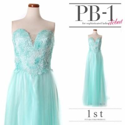 1st ドレス ファースト キャバドレス ナイトドレス ロングドレス ライトブルー 青 9号 M 11号 L F2139 クラブ スナック キャバクラ パー
