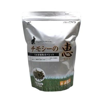 チモシーの恵 500g/フード 補助食 牧草 ペレット チモシー うさぎ  モルモット デグー ハイペット HI-PET