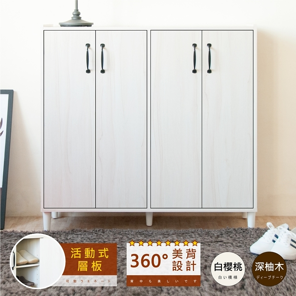 《HOPMA》雅品雙開四門鞋櫃/收納櫃C-CK9015