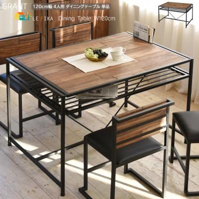4人用 ダイニングテーブル 単品 食卓 幅120cm 奥行77.1cm 高さ75cm おすすめ おしゃれ 北欧 高さ調節アジャスター付き マガジンラック付き 食卓机 テーブル