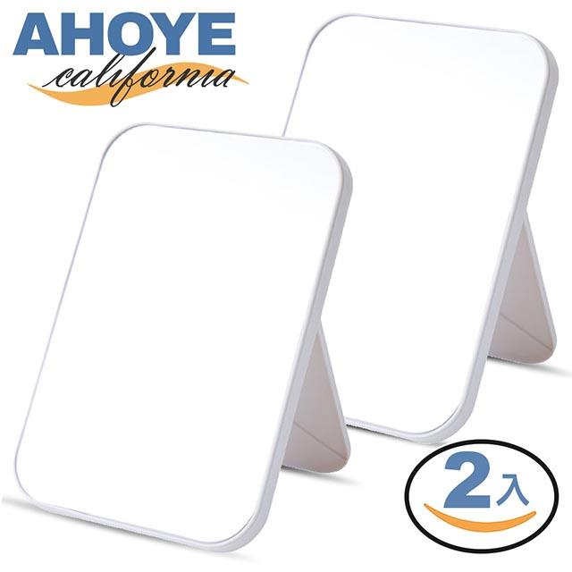 【Ahoye】站立便攜化妝鏡子 20*14cm 2入組