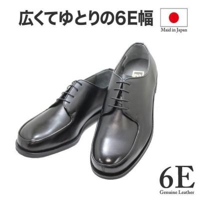 ビジネスシューズ メンズシューズ 幅広甲高6E Gワイズ BLACK NO16015黒 ユーチップシューズ 本革靴 送料無料