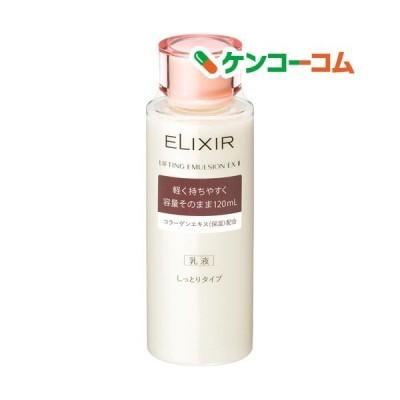 資生堂 エリクシール リフティングエマルジョン EX II ( 120ml )/ エリクシール(ELIXIR)