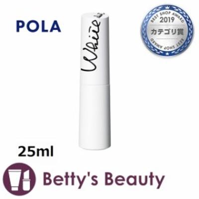 ポーラ ホワイトショット CXS N  25ml【P】美容液 Pola
