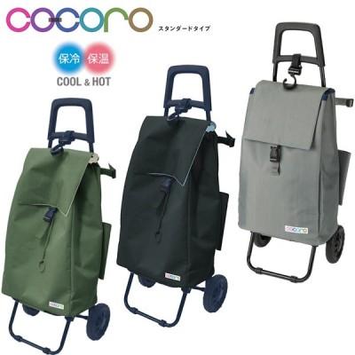 cocoro ココロ カートセット プレーンベーシック ショッピングカート 40L