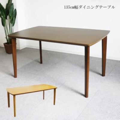 ダイニングテーブル テーブル 激安 食卓 幅135cm ダイニング ブラウン ナチュラル 長方形 シンプル 無垢材 食卓テーブル